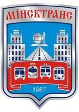 """ДС №113 - Филиал """"Автобусный парк №2"""" КУП """"Минсктранс""""10360"""