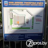 """ДС №138 - Филиал """"Автобусный парк №5"""" ГП """"Минсктранс""""11155"""